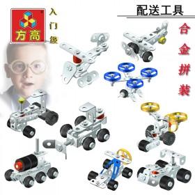 [3只装】入门级男孩益智金属拼装拆装玩具模型合金积