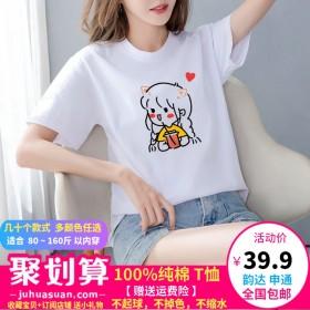 【100%纯棉】短袖T恤女宽松大码 【赠送运费险】