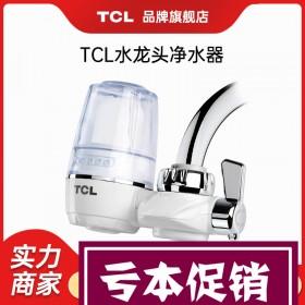 TCL净水器家用水龙头过滤器厨房自来水净化器