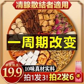 女神气血茶人参桂圆枸杞茶75g