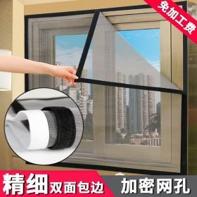 自粘型防蚊纱窗网全尺寸DIY纱窗送魔术贴