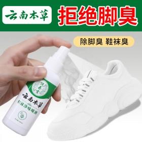 纯春堂云南本草鞋袜防臭除臭剂喷雾剂净味喷剂
