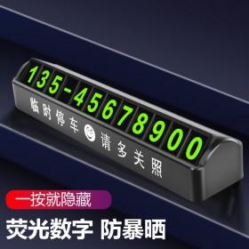 临时停车号码牌挪车电话车载车用移车数字停车牌