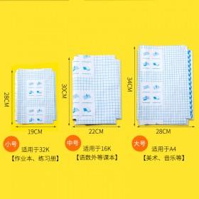 包纸透明磨砂防水污书套书膜纸自粘书皮小学初中高中环