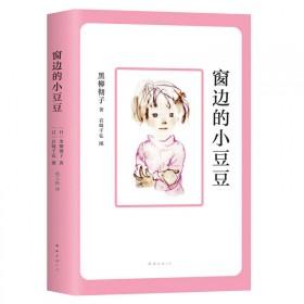 窗边的小豆豆畅销小学生课外阅读儿童故事书