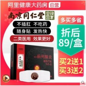 南京同仁堂慢性前列腺炎中药专用保健磁热疗