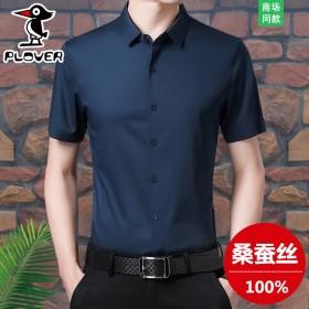 啄木鸟高级感桑蚕丝衬衫男短袖夏季中年真丝休闲男