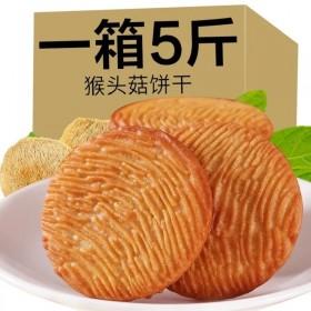 5斤猴头菇猴菇饼干