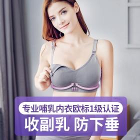 哺乳内衣聚拢文胸产前产后舒适弹力内衣孕妇内衣