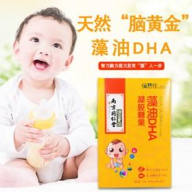 【同仁堂藻油dha】促进宝宝大脑的发育