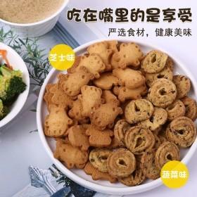 3斤曲奇九种蔬菜小饼干