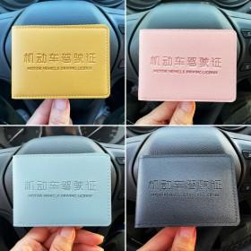 驾驶证二合一皮套个性小巧可爱行驶证保护套男女纯色