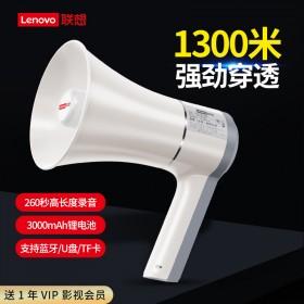 联想录音喇叭扬声器叫卖机户外广告地摊扩音器