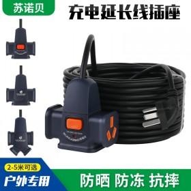 户外插板电动电瓶车家用充电延长线插线板长线超长排插