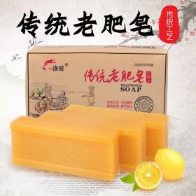 批发传统老肥皂200g/块去渍柠檬清香洗衣皂三块