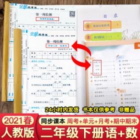 二年级下册试卷语文/数学全套同步训练测试卷