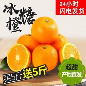 【特惠10斤】湖南麻阳冰糖橙小甜橙孕妇新鲜水果超甜