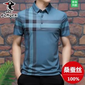 桑蚕丝短袖T恤男夏季中年男士商务