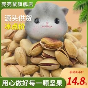 壳壳鼠坚果健康特大原色原味无添加无漂白开心果大颗粒