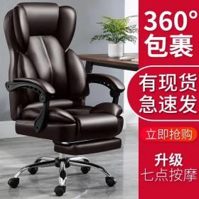 电脑椅家用舒适办公椅老板椅子商务现代简约懒人午睡可