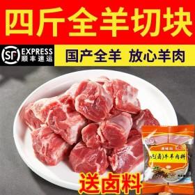 四斤全羊切块肉多羊排尖肋排小排羊蝎子羊肉
