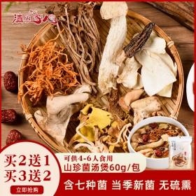 七彩菌汤包干货煲汤食材料菌菇包野生菌羊肚菌松茸云南