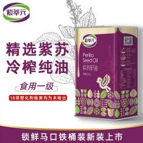 紫萃元紫苏籽油冷榨纯油513ml锁鲜桶装食用一级紫