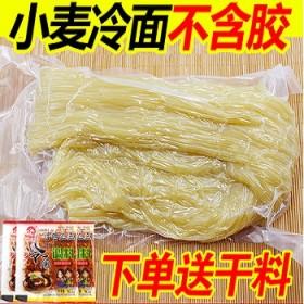 东北朝鲜冷面 6人份送汤料 包 500g 3袋