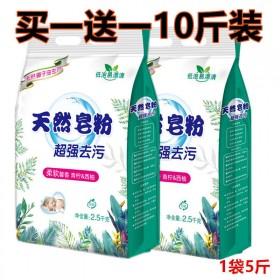 【10斤】洗衣粉天然皂粉家庭实惠装洗衣服粉香味持