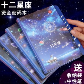 【96页192面】十二星座密码笔记本日记本子记事本