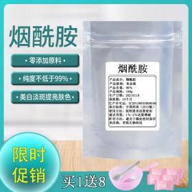烟酰胺粉末 100克食品级原料高浓度维生素B3