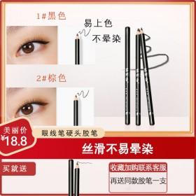 极细眼线胶笔自然棕不晕染防水眼线笔油性肤质新手