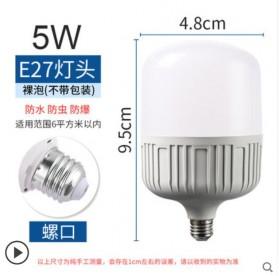 5瓦LED灯泡家用E27螺口