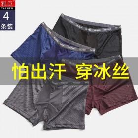 4条男士内裤冰丝平角真丝性感莫代尔夏季超薄透气丝滑