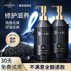 魔香鱼子酱去头皮屑洗发水控油修复滋养持久留香型