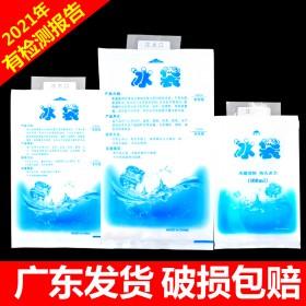 冰袋快递专用冷冻反复使用一次性保鲜冷藏包注水冰代食