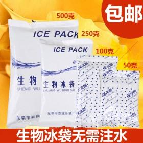 生物冰袋反复使用无需注水保冷保鲜冷藏水果食品海鲜快