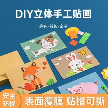 儿童手工diy制作3d立体贴画12张