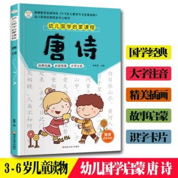 幼儿国学启蒙课程唐诗课外读物书籍早教教辅