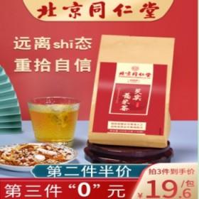 北京同仁堂红豆薏米茶芡实薏仁苦荞大麦组合袋泡代用男