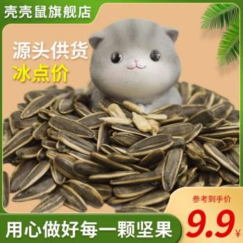壳壳鼠新鲜炒制海盐手剥焦糖味葵花瓜子散装炒货零食