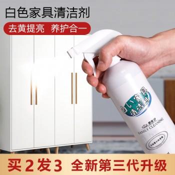 白色家具清洁剂去污去黄家居神器环境清洗实木质门