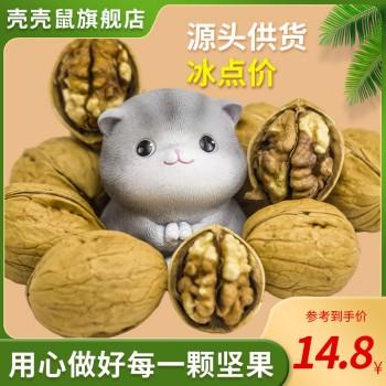 壳壳鼠年货熟185纸皮核桃奶油味薄壳薄皮
