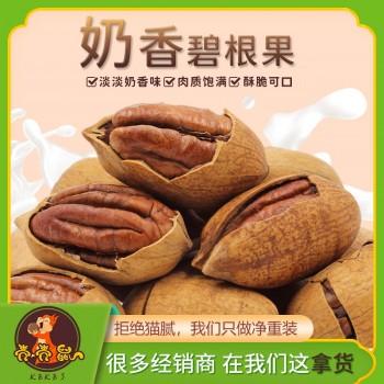 壳壳鼠手剥奶油奶香味碧根果袋装坚果整箱罐装5斤干果