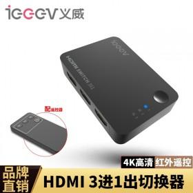 义威HDMI切换器三进一出