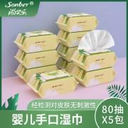 尚贝乐湿纸巾婴儿手口专用大包特价湿巾纸包邮家庭实惠
