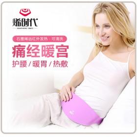 烯时代护袋石墨烯暖宫寒肚子疼送女友生理期腰带