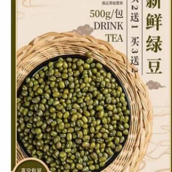 绿豆独立小包装500克人工心选绿豆 绿豆汤熬粥配料