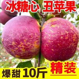 10斤冰糖心丑苹果水果