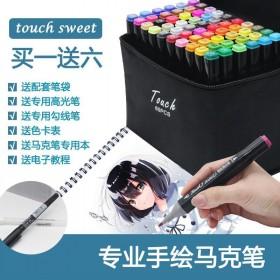 48色马克笔套装油性笔双头小学生画画动漫美术彩色笔